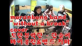 모란봉악단 - 단숨에  moranbong band - without a break cover