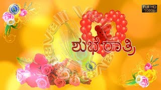 Romantic Good Night,Kannada Best Wishes,Messages,Images,Latest Whatsapp Status Video