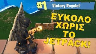 Easy Win χωρίς το Jetpack! - Fortnite (Greek)