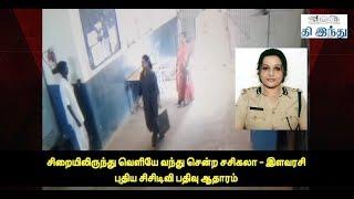 Sasikala Goes To Shopping From Bengaluru Jail: New CCTV Footage Latest   Sasikala Banglore Jail CCTV