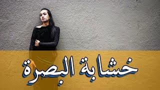 خشابة البصرة / مارك الامريكي /Iraqi dance from Basra
