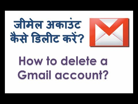 How to delete a Gmail account? Gmail khata kaise band kare. Hindi video by Kya Kaise