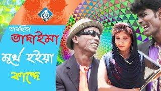 Bangla Comedy - ভাদাইমা মূর্খ হইয়া কান্দে | Vadaima Murkho Hoia Kandhe