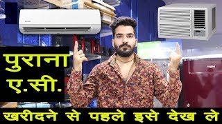 सेकंड हैंड A/C खरीदने से पहले इसे देख ले || How To Used Air Conditioner || Second Hand A/C