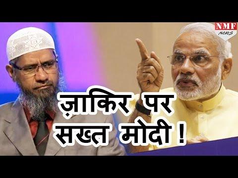 Zakir Naik पर सख्त हुए Narendra