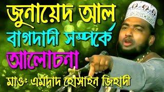 Bangla waz 2017 new Amdad Hossain - বাংলা ওয়াজ মাহফিল ২০১৭ - এমদাদ হোসাইন জিহাদী - Waz TV