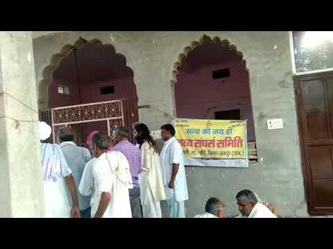 सत्य संघर्ष समिति खेजरोली तहसील चोमु जिला जयपुर राजस्थ(2)