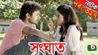 Bangla Natok | Shonghat | EP - 327 | Ahmed Sharif, Shahed, Humayra Himu, Moutushi, Bonna Mirza