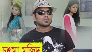 Chosma Mojid Bangla Eid Romantic and Comedy Natok Mosharraf 2016