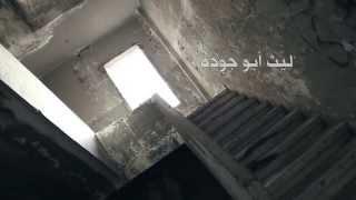 الله يسامحنا - ليث ابو جودة  قريبأ / Laith Abu Joda - Allah Ysamhna - promo