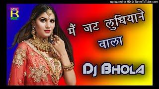 Mai Jatt Ludhiyane Wala || Dj Remix || ( Old Song ) || Dholki Vibrate Mixing By Dj Bhola Mathura