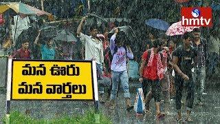 Heavy Rains Lash Both Telugu States | Mana Ooru Mana Varthalu | HMTV