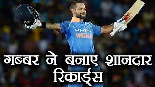 India vs Sri Lanka: Shikhar Dhawan ने बनाए कई ख़ास  records, आप भी जाने । वनइंडिया हिंदी