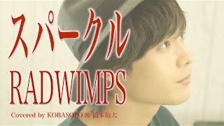 【君の名は。】スパークル/RADWIMPS(Full Covered by コバソロ&橋本裕太)歌詞付き