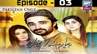 Pyarey Afzal Ep 03 - ARY Zindagi Drama
