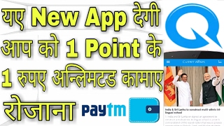 Quizathon App New Earn Paytm Cash Daily रोजाना कामाए Free 2017