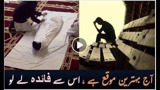 Apni Akhrat ki Fikr kreen, Asal zindgi wohi ha by Muhammad Raza Saqib Mustafai