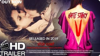 Hate Story 5 Official Trailer | Urvashi Rautela New Movie | Bollywood Upcoming Movies