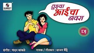 Tujhya Aaicha Navra - Lokgeet - Sumeet Music - Marathi DJ Song - Roadshow Song 2016