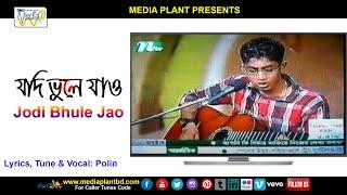Jodi Bhule Jao by Polin !! Live Performed NTV !! Media Plant Present's