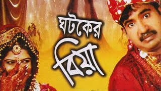 Ghotoker Biya (ঘটকের বিয়া) - Shahin Jokes & Parody   Suranjoli