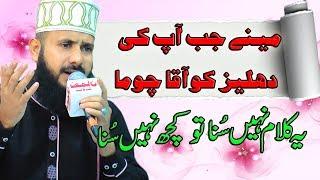 Main Ne Jab Aap Ki Dehleez Ko AQA Chooma By Ghulam Mustafa Qadri  Amezing & Hart Tuching Mahfil 2017