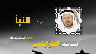 القران الكريم كاملا بصوت الشيخ احمد خضر الطرابلسى | سورة النبأ