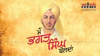 LOVELY NOOR   Special For Bhagat Singh   ਵੀਰ ਦੀ ਸੋਚ ਨੂੰ ਸਲੂਟ   ਬਹੁਤ ਜ਼ਜ਼ਬਾਤੀ ਬੰਦਾ   True Writers