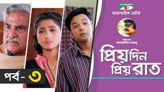 Priyo Din Priyo Raat | Ep- 03 | Drama Serial | Niloy | Mitil | Sumi | Salauddin Lavlu | Channel i TV