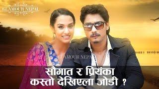 Fateko Jutta | Saugat Malla Priyanka Karki | Nepali Movie Video News | Glamour Nepal