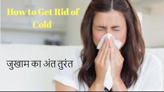 how to get rid of cold home remedy in hindi जुखाम का अंत कैसे करें