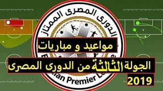 مواعيد و مباريات الجولة الثالثة  من الدورى المصرى 2019 Egyptian league