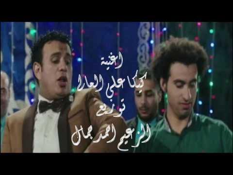 اغنية محمود اليثى وعلى ربيع   كيكا على العالى   توزيع الزعيم احمد جمال 2016 نسخة كاملة