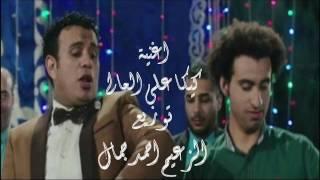 اغنية محمود اليثى وعلى ربيع | كيكا على العالى | توزيع الزعيم احمد جمال 2016 نسخة كاملة