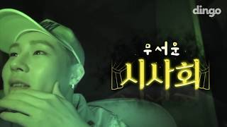 [ENG SUB] MONSTA X's horrifying movie preview 'Gonjiam'... 표정 봐...