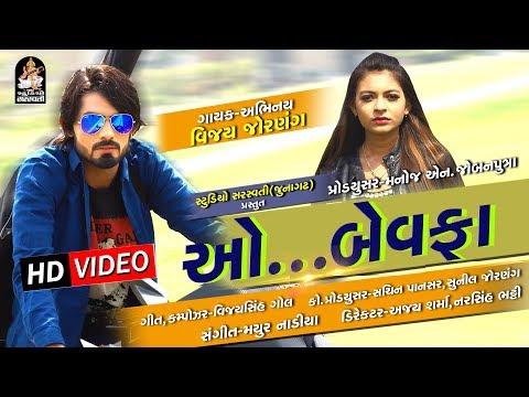 Xxx Mp4 O BEWAFA VIJAY JORANANG New Bewafa Gujarati Song 2018 FULL HD VIDEO 3gp Sex