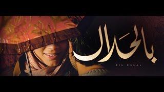 film Bil Halal  - فيلم بالحلال حالياً في لبنان