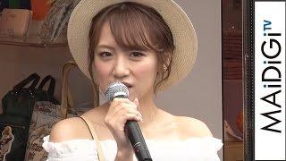 高橋みなみ、AKB48総選挙の見どころは「指原が3連覇するかどうか」