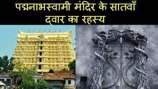 पद्मनाभस्वामी मंदिर के सातवाँ द्वार का रहस्य padmanabha temple mystery in hindi