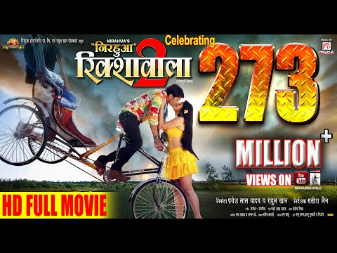 Xxx Mp4 Nirahua Rickshawala 2 Super Hit Full Bhojpuri Movie 2015 Dinesh Lal Yadav Nirahua Aamrapali 3gp Sex