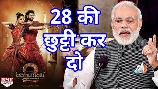 Modi जी Plz 28 April की छुट्टी दे दीजिए, पूरे देश को Baahubali देखनी है