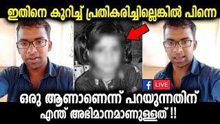 8 വയസുകാരിയെ ക്രൂരമായി കൊല്ലപ്പെടുത്തിയ സംഭവത്തിനെതിരെ രൂക്ഷവിമർശനവുമായി യുവാവ് | Malayalam News