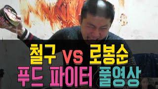 철구 vs 로봉순 불닭볶음면 푸드 파이터 풀영상 (14.11.20 방송)
