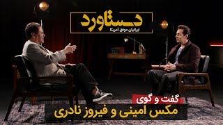 دستاوردهای فیروز نادری در گفت و گویی با مکس امینی Firouz Naderi's documentary created by Max Amini