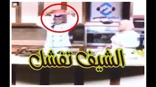 احلى تفشيلات المقلوبه ~ الشيف جاب العيد على الهواء ~