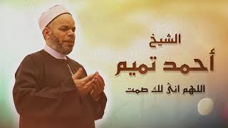 اللهم انى لك صمت | الشيخ أحمد تميم