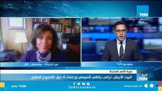 الصحفية حنان البدري توضح أهم ما ستركز مصر عليه من قضايا خلال دورة الأمم المتحدة الـ73
