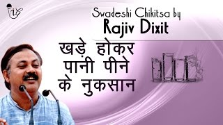खड़े होकर पानी पीने के नुकसान | Side Effects of Drinking Water While Standing - Rajiv Dixit