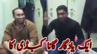 Best Kabaddi song-Kabaddi Song for Pakistani Kabaddi players.song for all kabaddi players