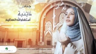Jannat … Astaghfar Allah Elazem | جنات … أستغفر الله العظيم